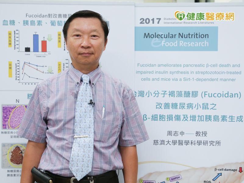 高稳定藻褐素 糖尿病辅疗新趋势
