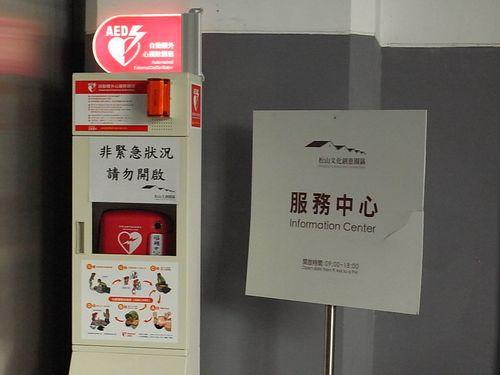 AED入艺文区 松山文创园区首设4台
