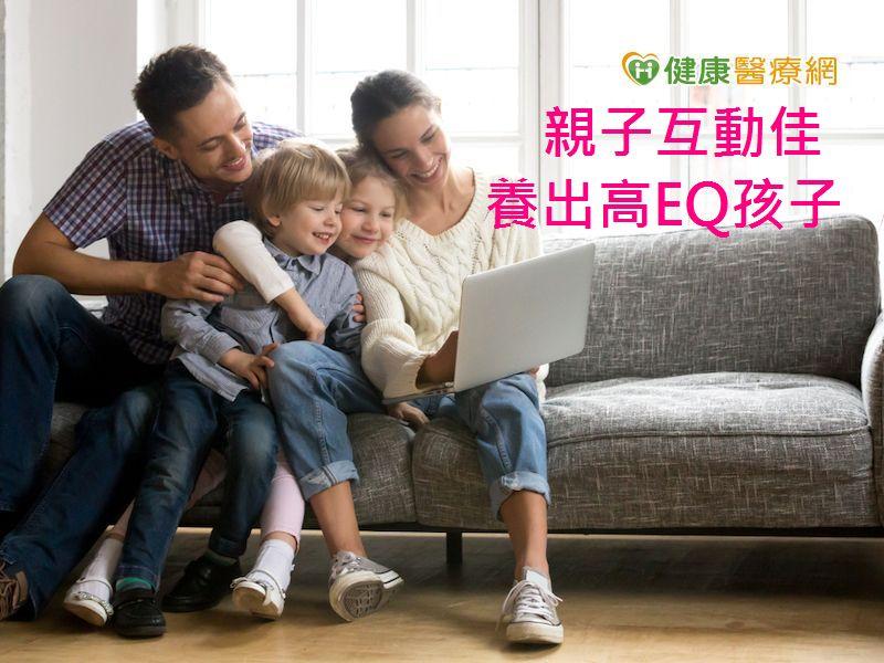 从小重视亲子互动 养出孩子的高EQ