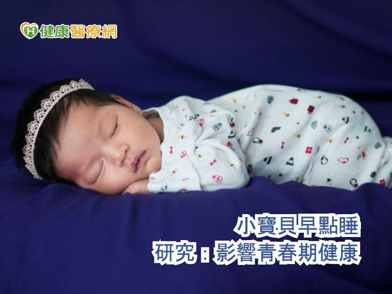 小宝贝早点睡 研究:影响青春期健康