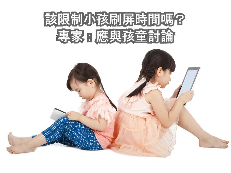 限制小孩刷屏时间? 专家:应与孩童讨论