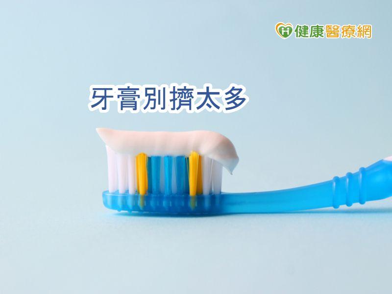 孩子牙膏挤太多 恐长大后牙齿变丑