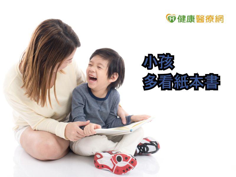 纸本书助语言发展 医:儿童少看电子屏幕