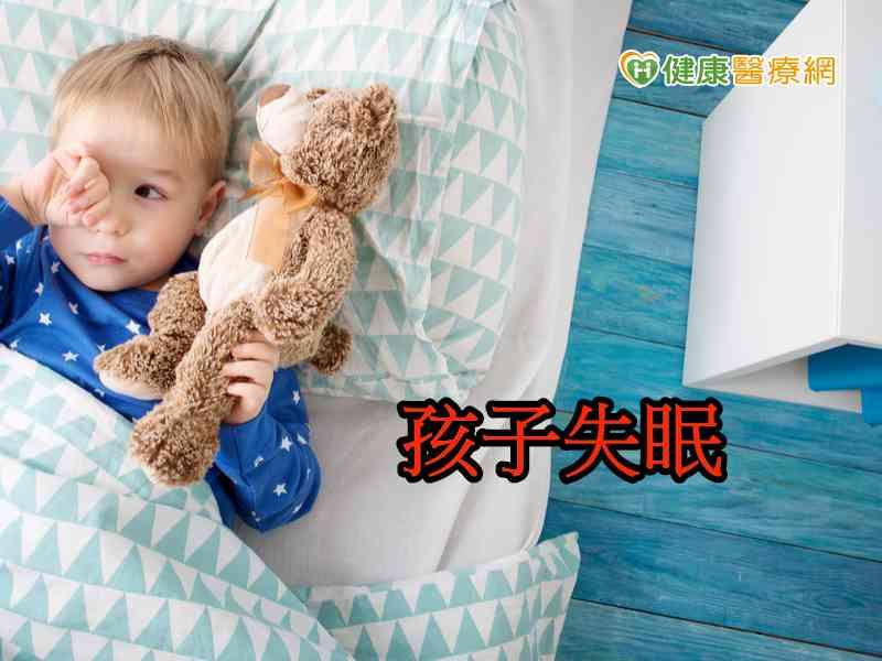 孩子失眠了  医师:养成规律睡眠习惯