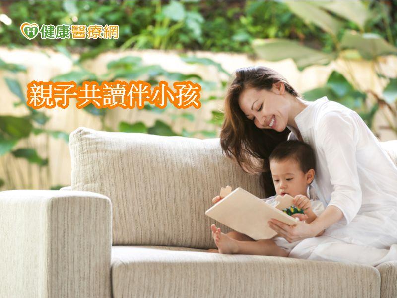 亲子共读好处多 医:小孩要的只是陪伴