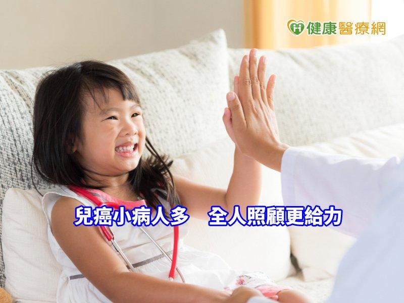 """""""童""""心协力守护儿癌 全人照护面面俱到"""