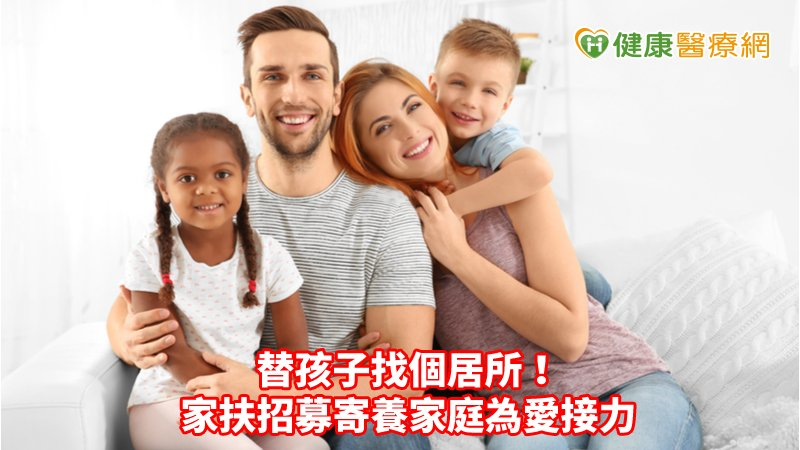 替孩子找个居所! 家扶招募寄养家庭为爱接力