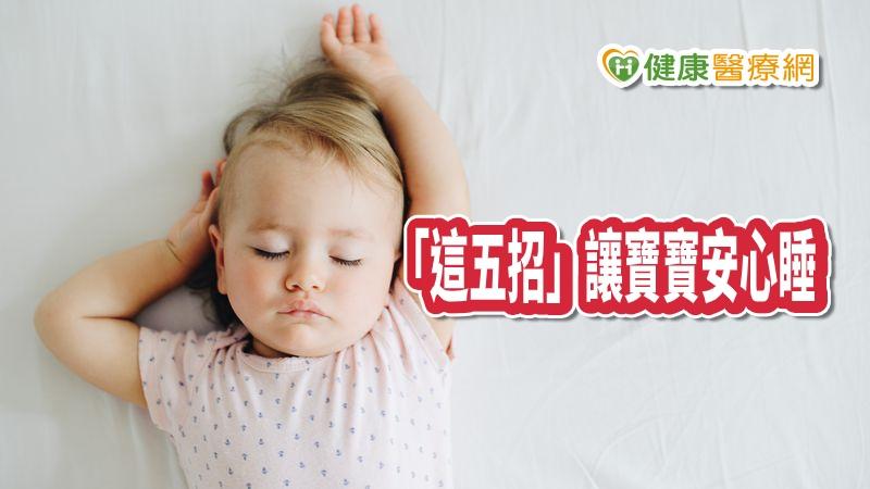 宝宝安心睡有这五招 你家做对了吗?