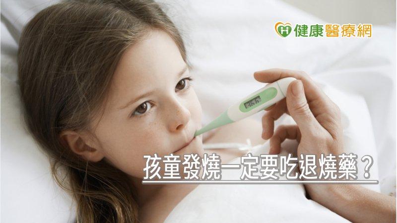"""孩童发烧一定要吃退烧药? 儿科医师说""""这行为""""千万别做"""