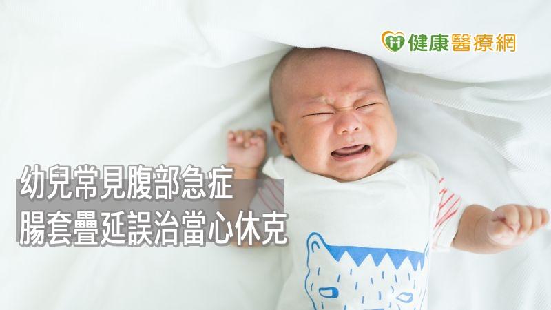 """婴幼儿间歇性哭闹不停? 当心是""""肠套叠""""肠子卡住了!"""