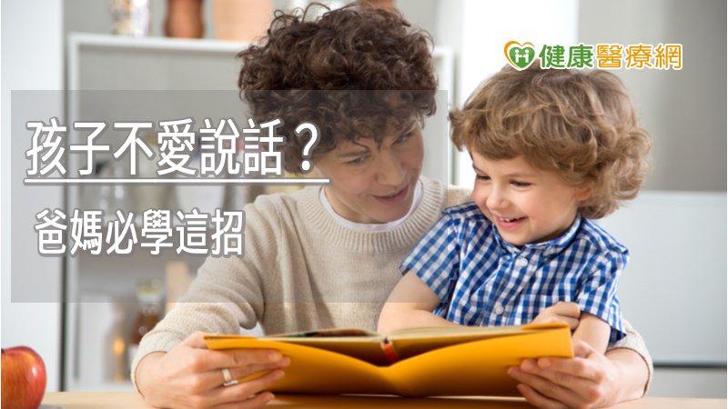 孩子不爱说话,只用手指头比来比去? 爸妈必学这招