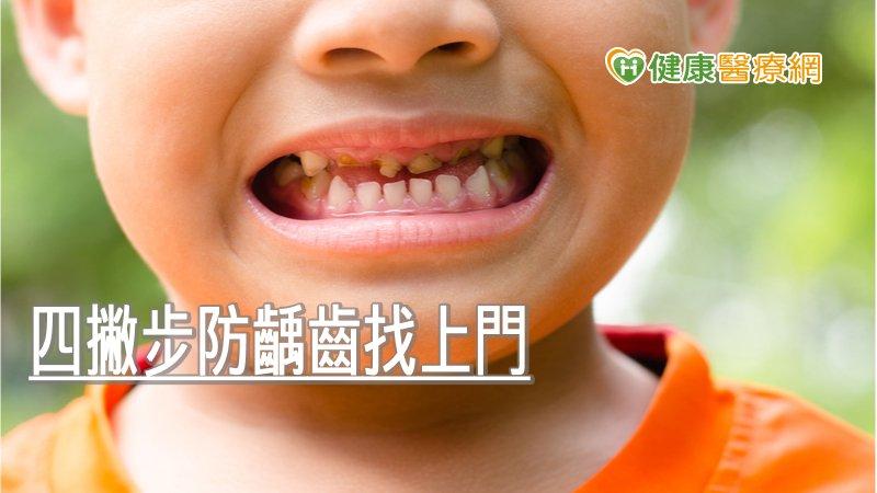 乳牙与恒牙一样重要! 四撇步防龋齿找上门
